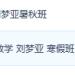 初二数学 刘梦亚暑秋寒假班