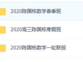 高中数学陈国栋2020全年联报