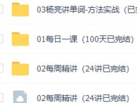 杨亮全民英语背诵营2020(完结)140课时