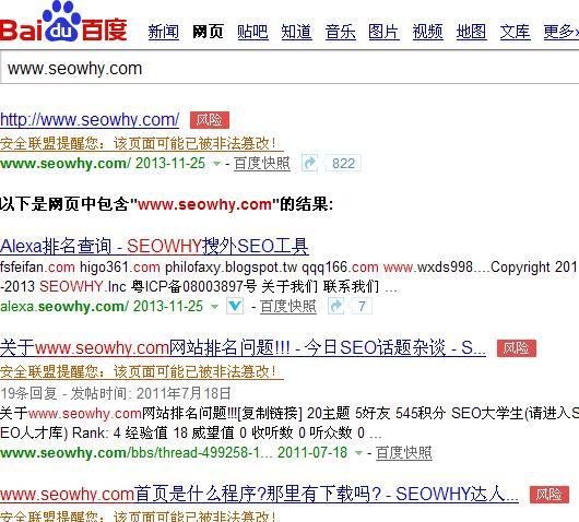 国内知名seo论坛seowhy遭遇黑客攻击挂马